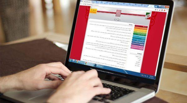 اصلاحیه دفترچه راهنمای ثبت نام آزمون کارشناس رسمی دادگستری منتشر شد