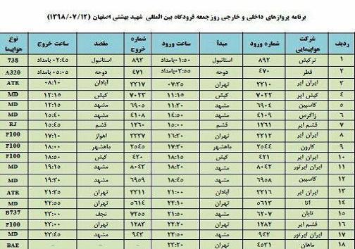 اعلام پروازهای فرودگاه شهید بهشتی اصفهان