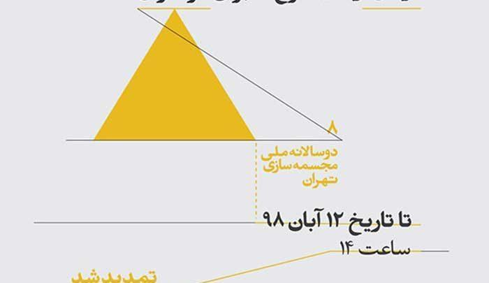 تمدید مهلت فراخوان هشتمین دوسالانه مجسمه سازی تهران