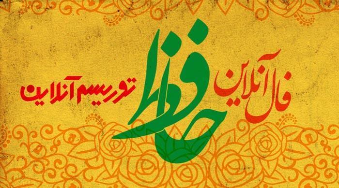 فال آنلاین دیوان حافظ دوم اسفند ماه 98
