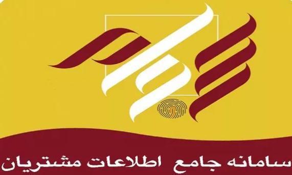 احراز هویت 100 هزار سهامدار در سامانه سجام