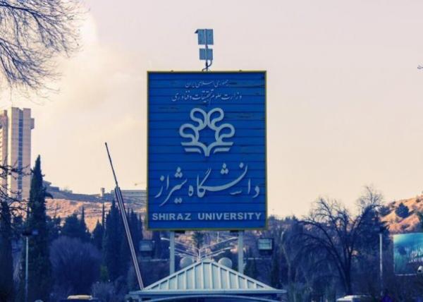 اسامی پذیرفته شدگان ارشد بدون آزمون دانشگاه شیراز اعلام شد